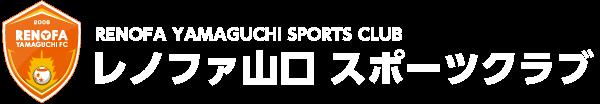 レノファ山口スポーツクラブ