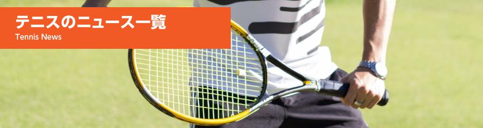 テニスニュース一覧