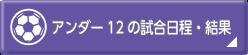 u-12の試合結果